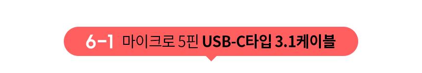프마이크로5핀 3.1 ucb-c 케이블