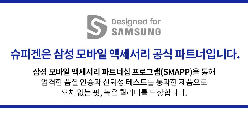 삼성SMAPP등록