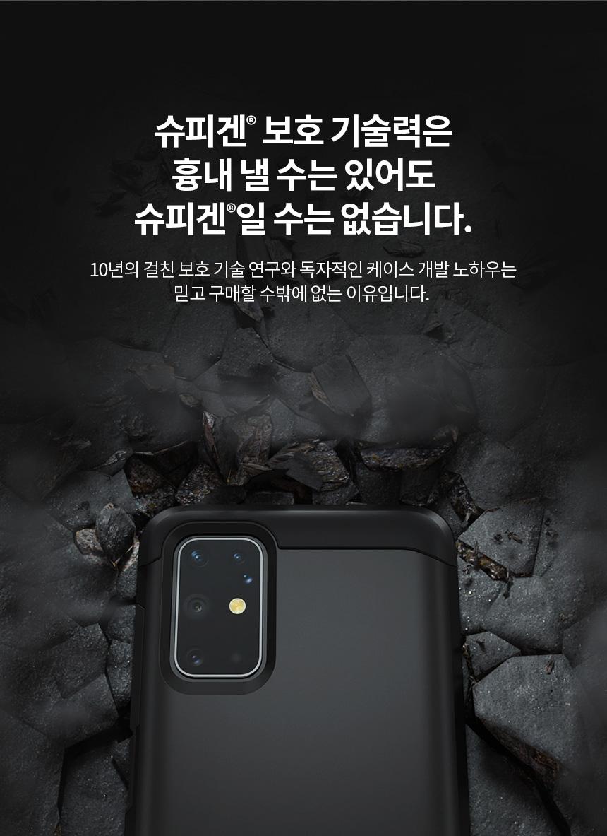 보호기술력 상단 아머류